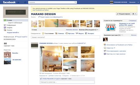 Маранд Дизайн вече и във Facebook